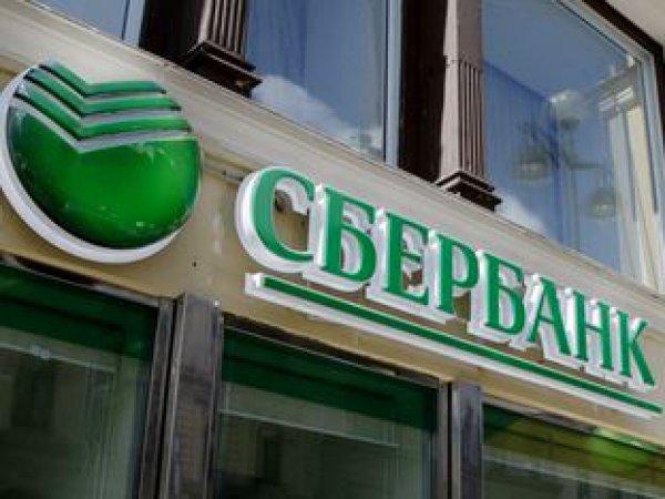 Сбербанк снижает ставки по ипотечным кредитам на 0,5 п.п.