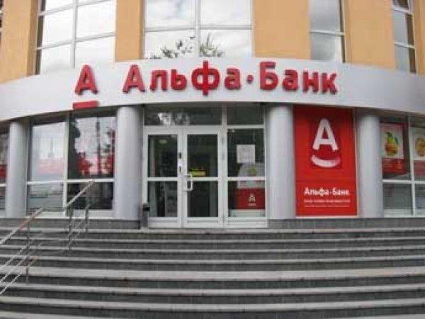 СМИ сообщили о том, что Альфа-банк закрывает отделения в 15 городах