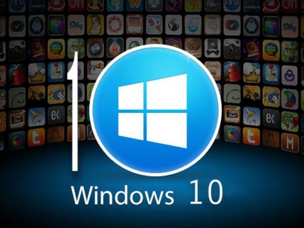 Роскомнадзор не нашел в Windows 10 нарушений закона об информации