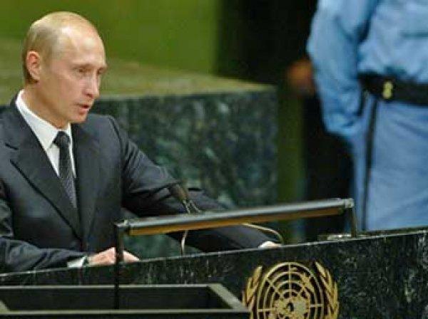 Выступление Путина в ООН 2015 заранее назвали историческим (видео)