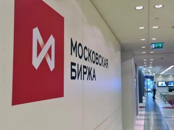 На Московской бирже приостановлены торги