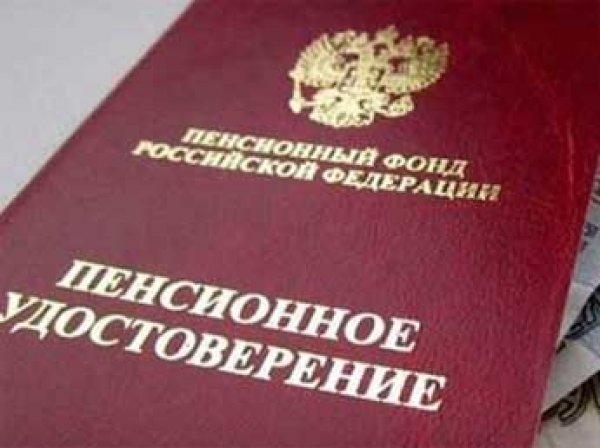Пенсионный возраст для россиян может быть повышен уже в 2016 году