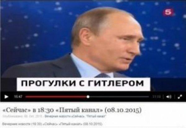 «Пятый канал» перепутал Путина и Гитлера
