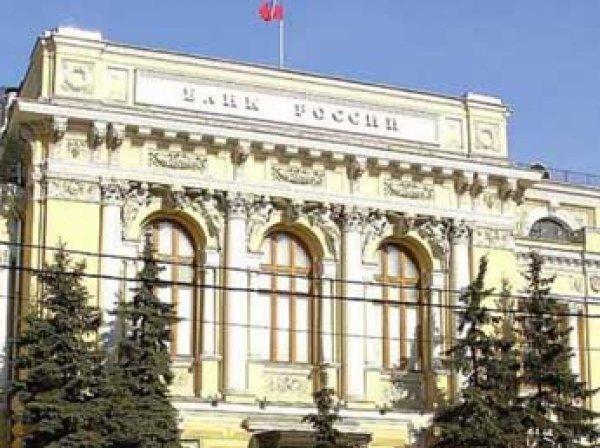 Центробанк лишил лицензий три московских банка
