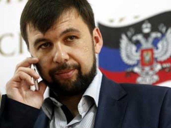Руководство ДНР объявило о прекращении войны на Донбассе