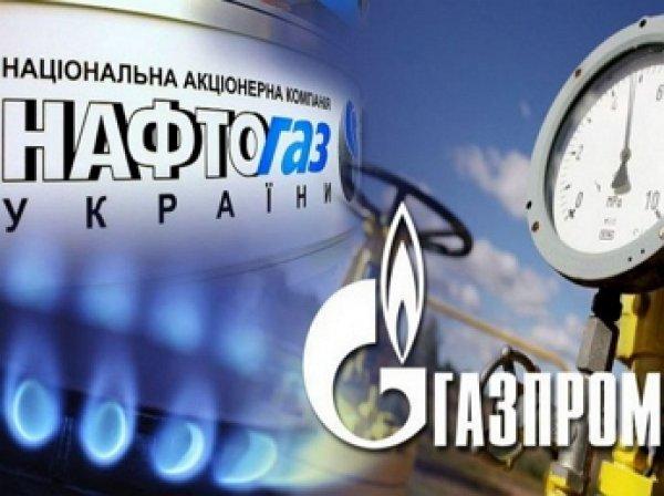 """Нафтогаз"" внес ""Газпрому"" предоплату за 2 млрд кубометров газа"