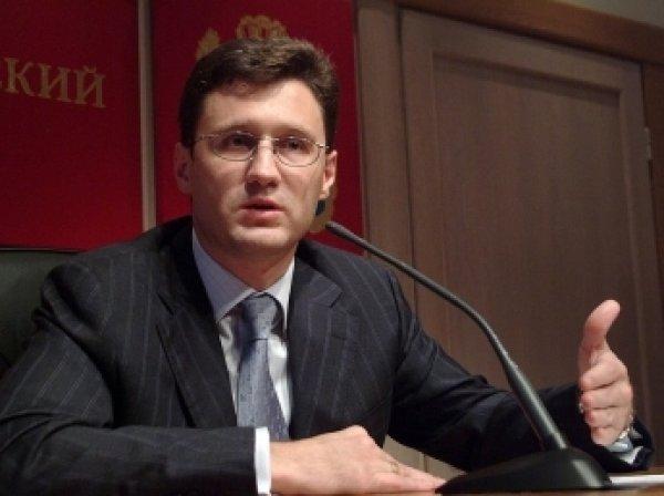 Новак: Украина не получит кредит на закупку газа