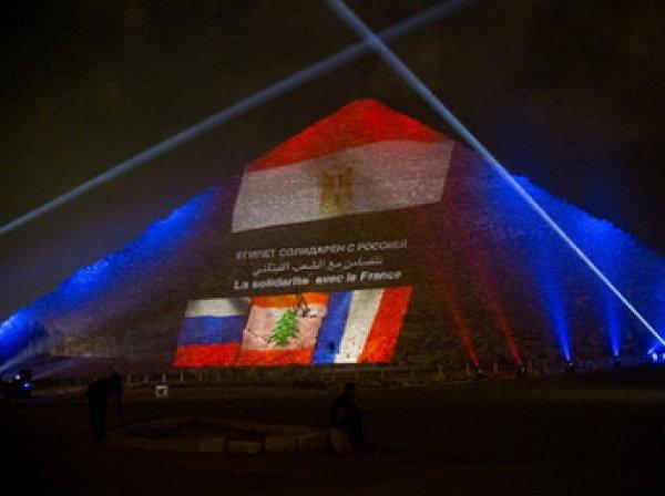 Египтяне осветили пирамиду Хеопса в цвета флагов России, Франции и Ливана