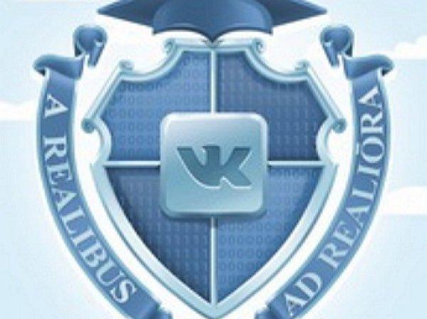 Соцсеть «ВКонтакте» открывает «онлайн-университет»
