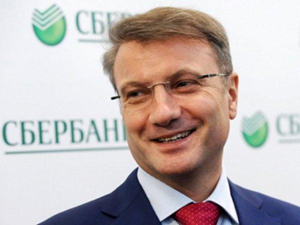 Греф заявил о масштабном кризисе в банковской системе России