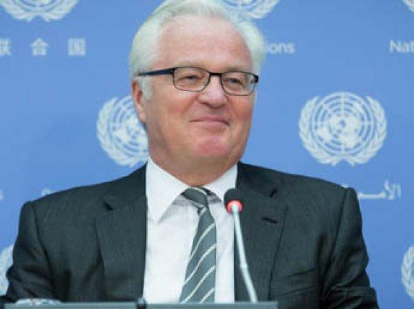 Чуркин: ООН может наложить санкции на турецкие компании