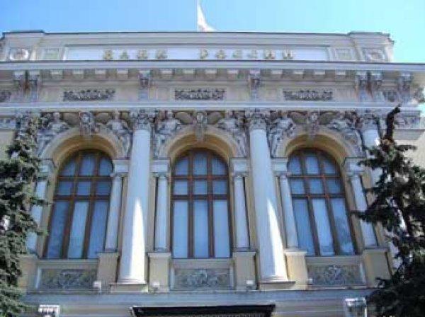 Центробанк отозвал лицензию у банка из топ-150