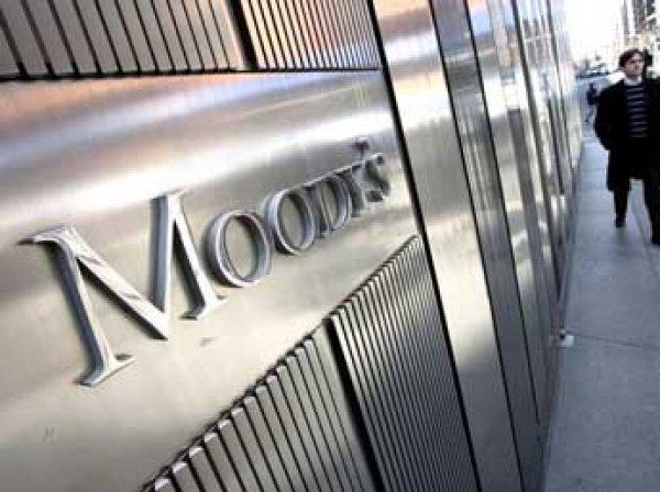 Moody's изменил прогноз по гособлигациям России до «стабильного»