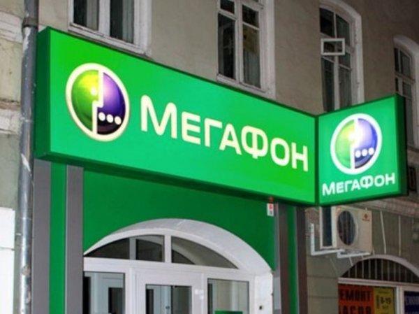 """""""Мегафон"""" начнет списывать по 15 рублей в день с неактивных абонентов"""