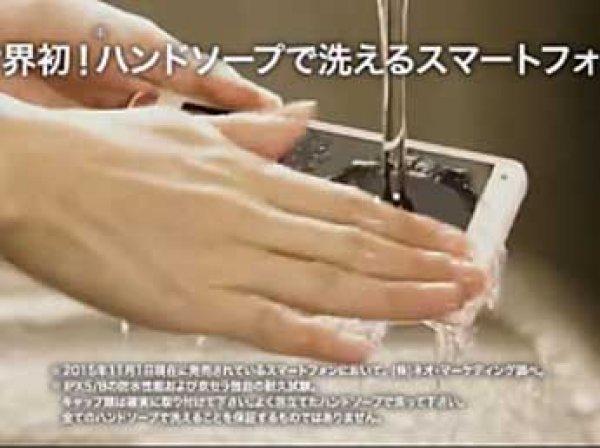 В Японии создали первый в мире смартфон, который можно мыть с мылом