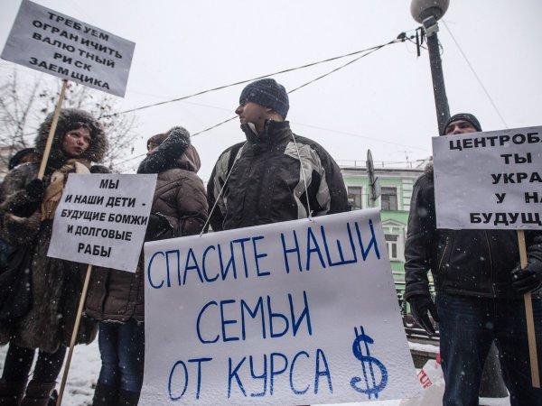 В Москве валютные ипотечники вышли на акцию протеста