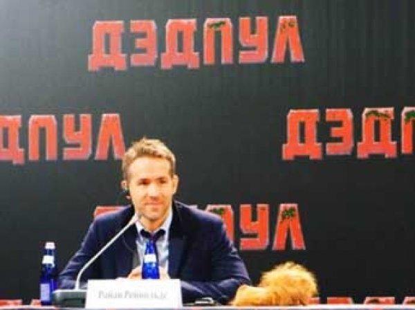Актер Райан Рейнольдс заявил, что россияне самые крутые на планете