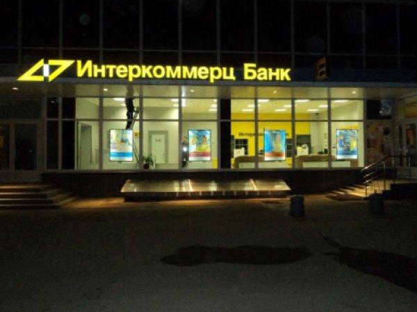 """В банке """"Интеркоммерц"""" назначена временная администрация"""