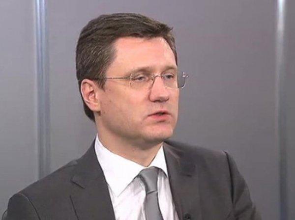 Глава Минэнерго Новак назвал критичный для России уровень цен на нефть