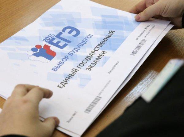 В Госдуме рассмотрят законопроект об отмене ЕГЭ