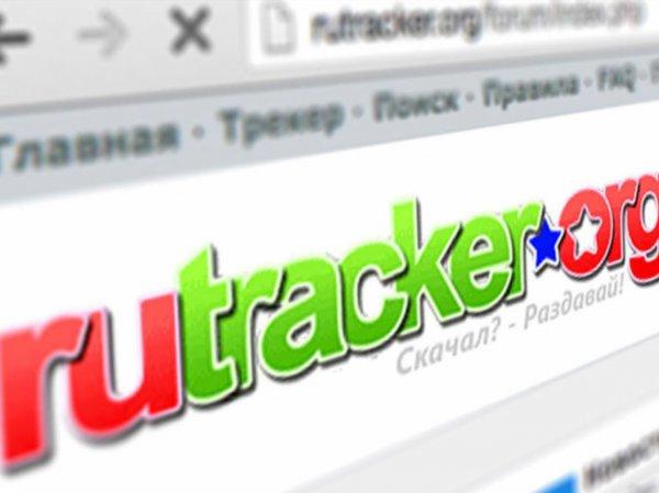 В России заблокировали RuTracker.org