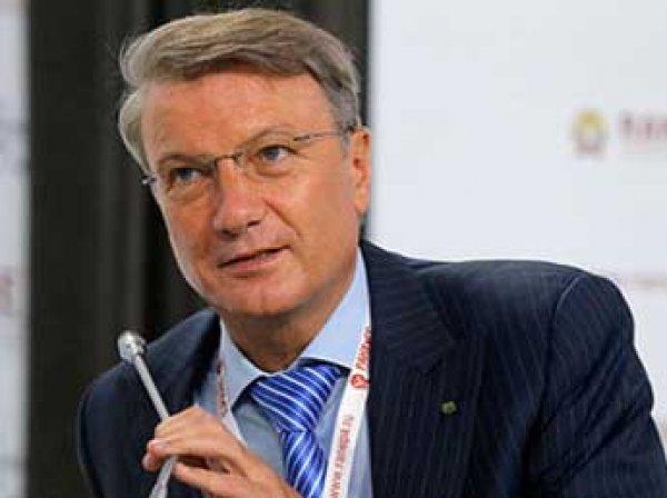 Глава Сбербанка Греф причислил Россию к «странам-дауншифтерам»