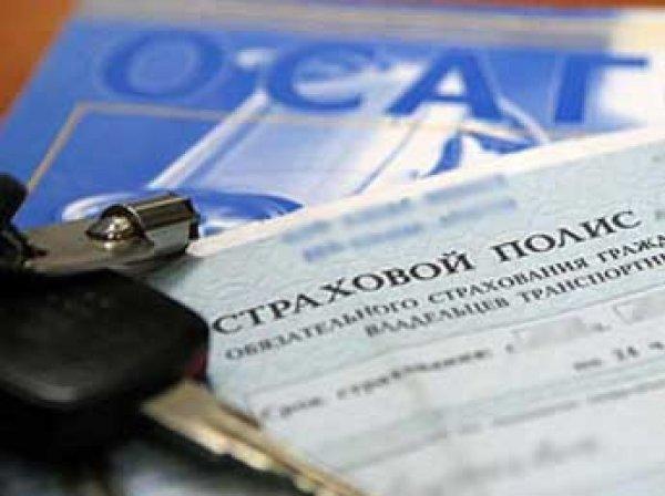 Страховщики разработали новый порядок замены полисов ОСАГО