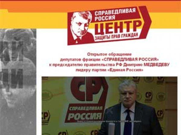 Справедливороссы начали сбор подписей за отставку Медведева