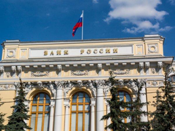 Центробанк лишил лицензий московский и ростовский банки