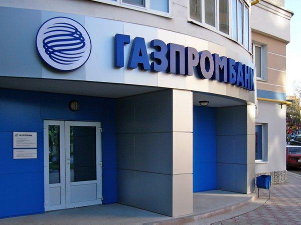 СМИ: Газпромбанк закрывает офис в Лондоне
