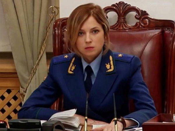 Поклонская требует признать крымско-татарский  меджлис экстремистской организацией