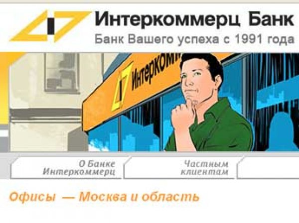 Центробанк отозвал лицензию у банка «Интеркоммерц»
