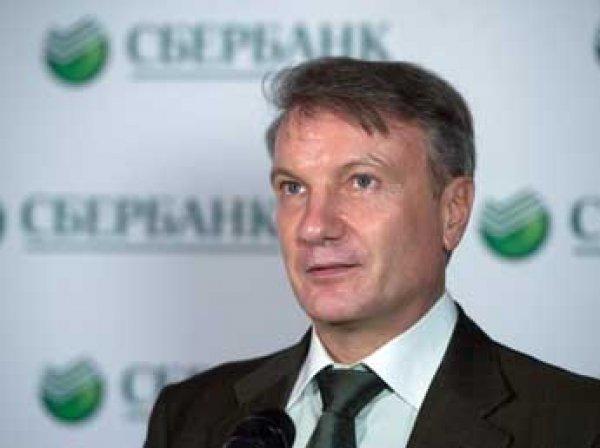 Греф назвал комфортный курс рубля