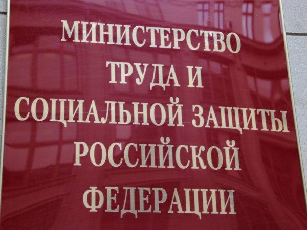 Минтруда хочет уменьшить зарплату россиян