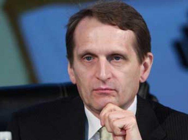 Нарышкин рассказал, сколько бы продержалась Украина в случае войны с Россией