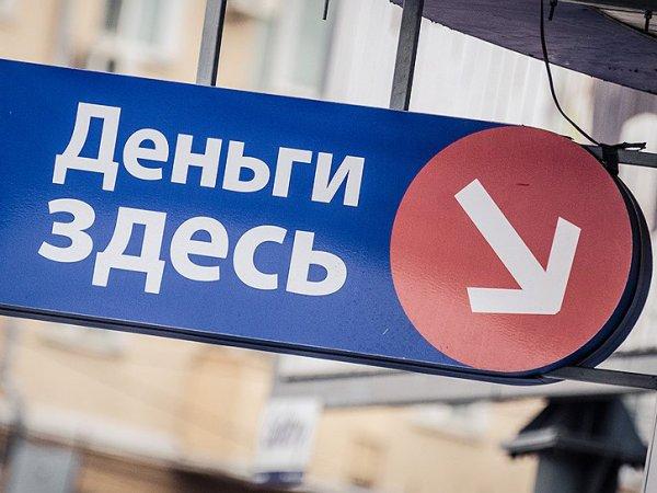 """В Госдуме предложили писать на вывесках микрофинансистов """"бесплатный сыр"""""""