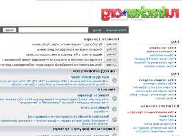 Заблокированный в России RuTracker вновь стал доступен в Рунете