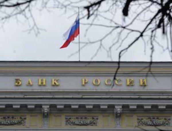 ЦБР лишил лицензий три российские кредитные организации