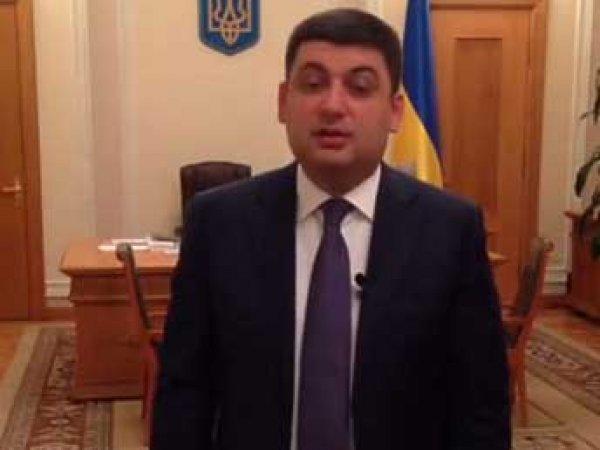 Спикер Рады Гройсман готов возглавить новое правительство Украины