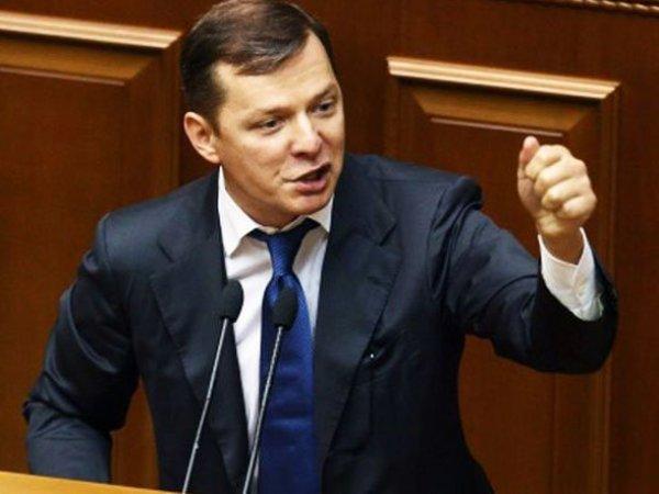Ляшко инициировал процедуру импичмента Порошенко