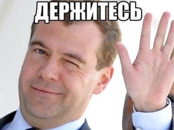 """""""Денег нет, вы держитесь здесь"""": соцсети взорвали фотожабы с ответом Медведева пенсионерам Крыма (ФОТО)"""