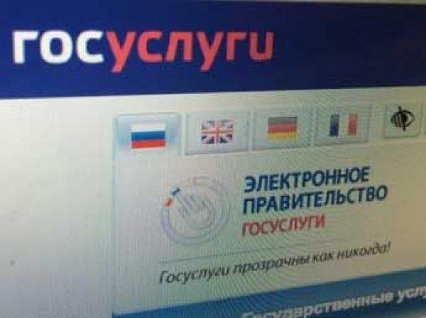 Должникам в России могут запретить доступ к госуслугам