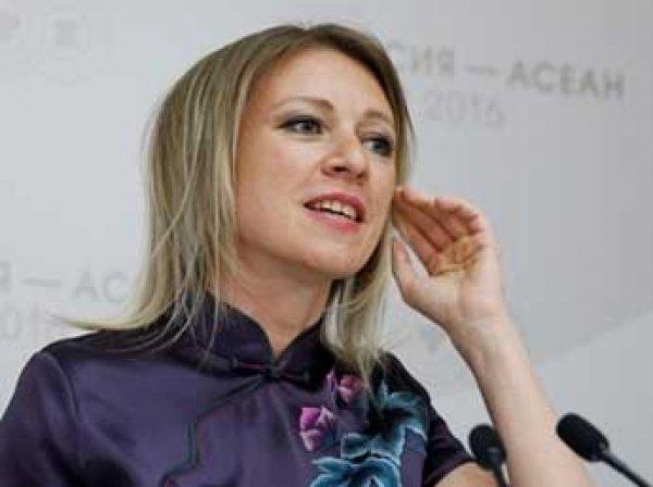 Представитель МИД Захарова потребовала извинений от телеканала Euronews
