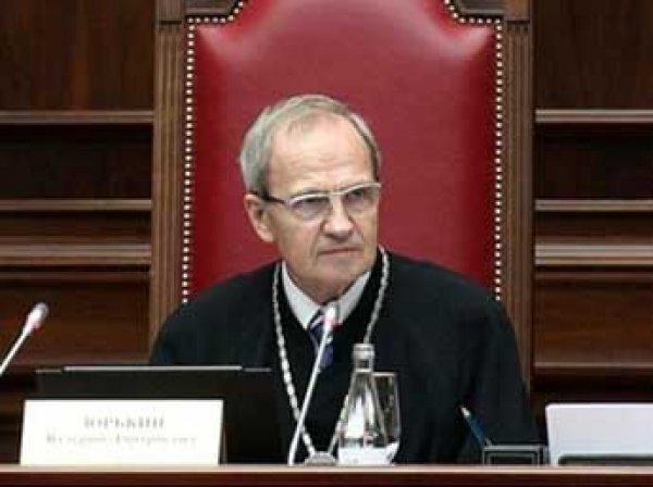 Глава Конституционного суда: «Россия не стала правовым государством»