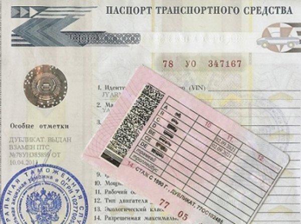 В России вводят электронные ПТС на автомобили
