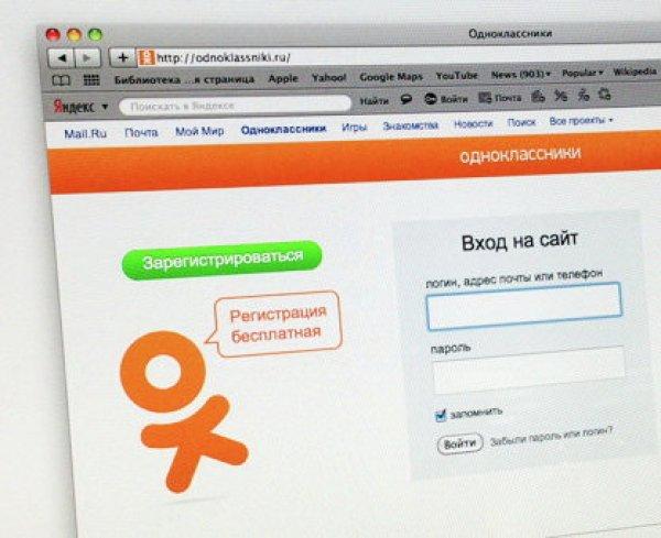 """За лайк в соцсети """"Одноклассники"""" мужчину осудили на год"""