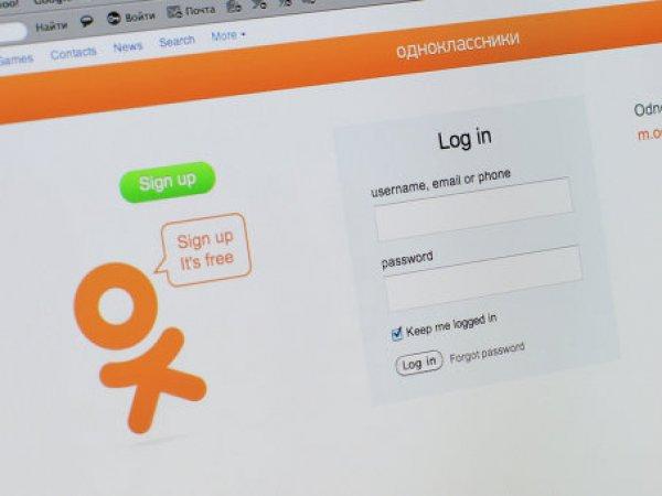 """""""Одноклассники"""" заплатили хакерам миллионрублейза поиск уязвимостей на сайте"""