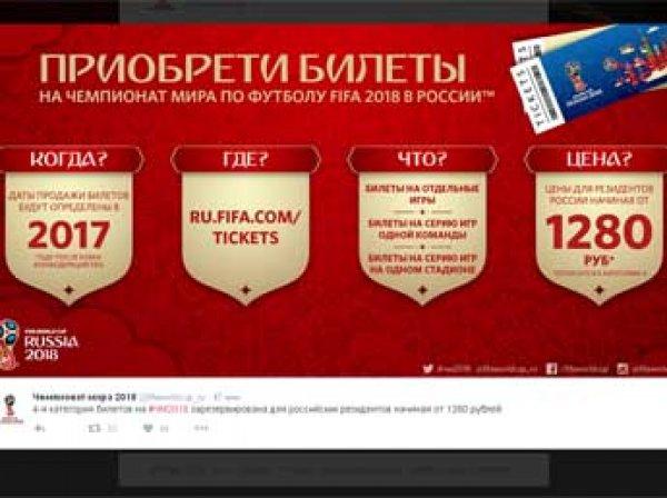 Названы цены на билеты на ЧМ-2018 для граждан России