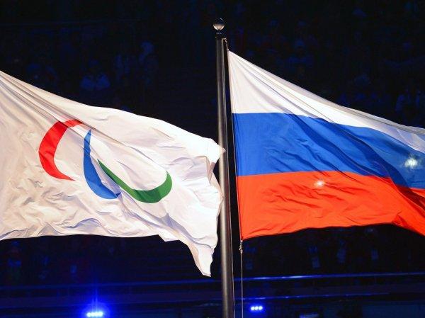 Российских паралимпийцев оставили без Игр-2018