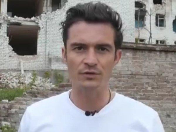Орландо Блум записал ВИДЕО для детей Донбасса